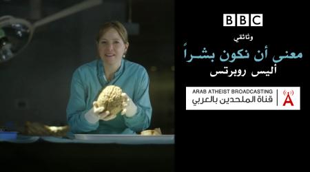 وثائقي: معنى أن نكون بشراً – أليس روبرتس