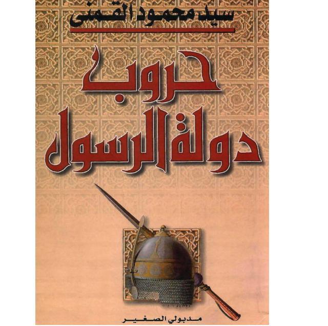 حروب دولة الرسول : الجزء الثاني – سيد القمني (PDF)