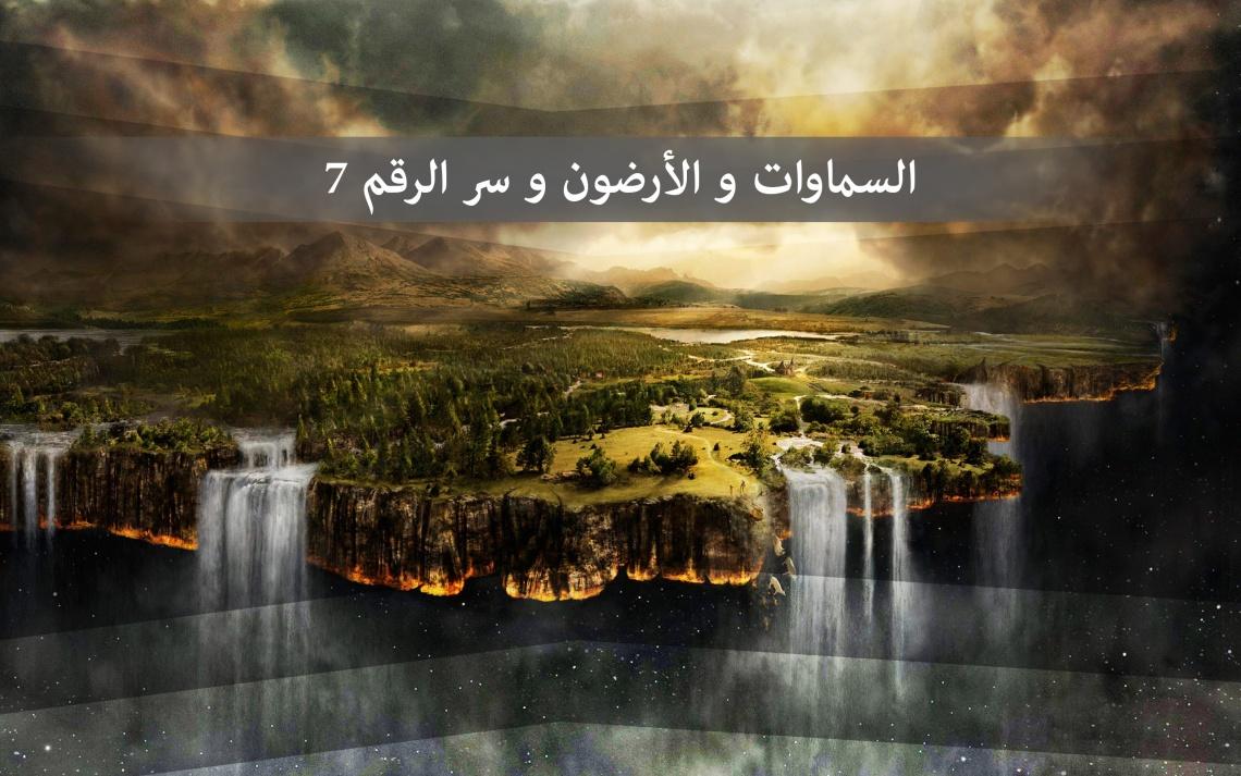 السماوات والأرضون والرقم 7
