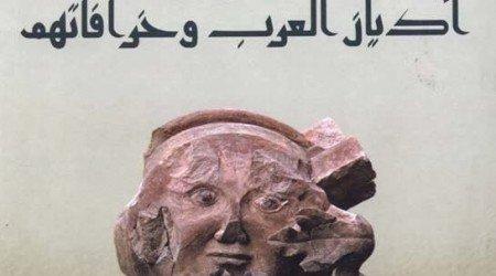 اديان العرب و خرافاتهم – ماري الكرملي (PDF)