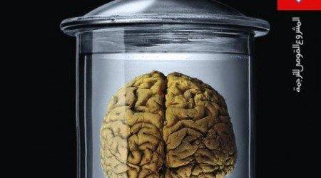 العلم و الحقيقة – رتشارد دوكنز (PDF)