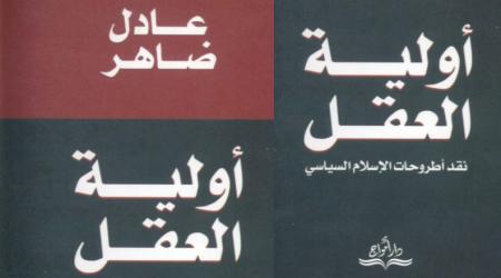 عادل ضاهر – أولية العقل: نقد أطروحات الإسلام السياسي (PDF)