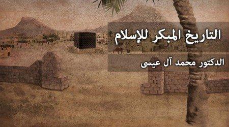 التاريخ المبكر للإسلام – محمد آل عيسى