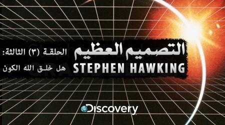 وثائقي: التصميم العظيم – الحلقة الثالثة – هل خلق الله الكون؟