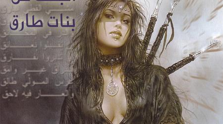 من هم بنات طارق ؟
