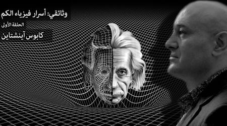 وثائقي: أسرار فيزياء الكم – الحلقة الأولى – كابوس آينشتاين