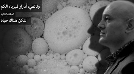 وثائقي: أسرار فيزياء الكم – الحلقة الثانية – لتكن هناك حياة