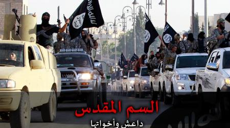السم المقدس: داعش وأخواتها