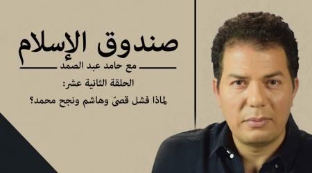لماذا فشل قصىّ وهاشم ونجح محمد؟