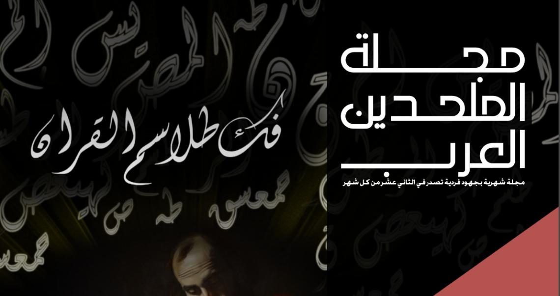 مجلة الملحدين العرب: العدد الرابع عشر / شهر يناير / 2014