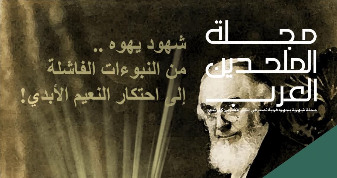 مجلة الملحدين العرب: العدد السادس عشر / شهر مارس / 2014
