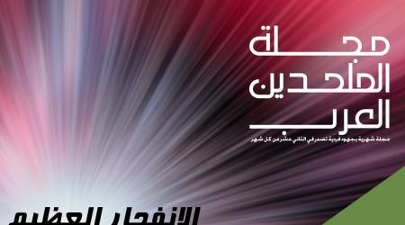 مجلة الملحدين العرب: العدد السابع عشر / شهر أبريل / 2014