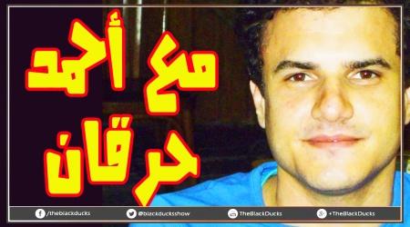 برنامج البط الأسود – حلقة 18 – مع أحمد حسين حرقان .. السلفي سابقاً ج1