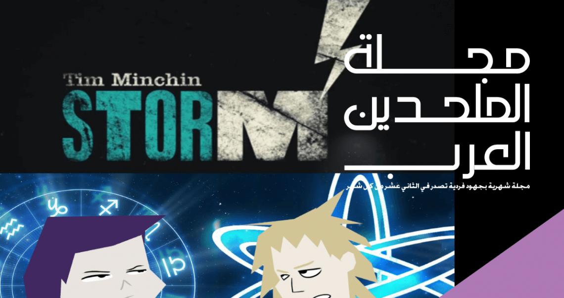 مجلة الملحدين العرب : العدد التاسع عشر /شهر يونيو / 2014