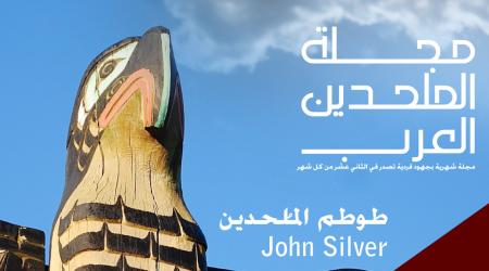 مجلة الملحدين العرب: العدد الثاني / شهر يناير / 2013