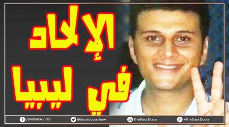 برنامج البط الأسود – حلقة 23 – مع المُلحد الليبي علي الشريف