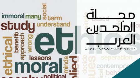 مجلة الملحدين العرب: العدد السابع والعشرون / شهر فبراير / 2015