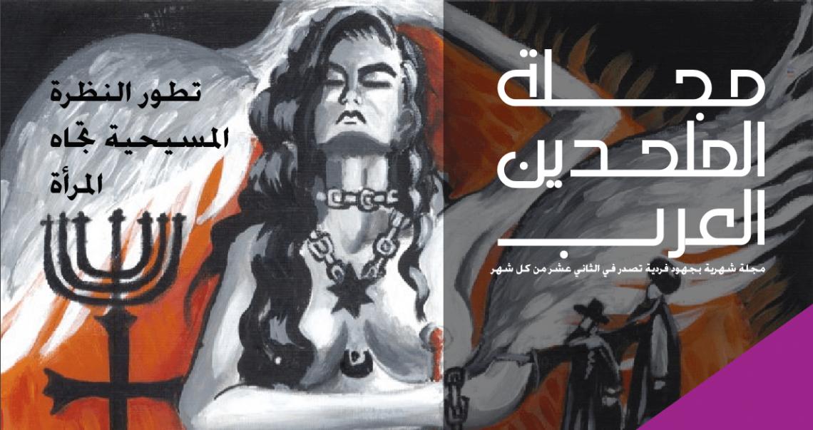 مجلة الملحدين العرب: العدد الثامن والعشرون / شهر مارس / 2015