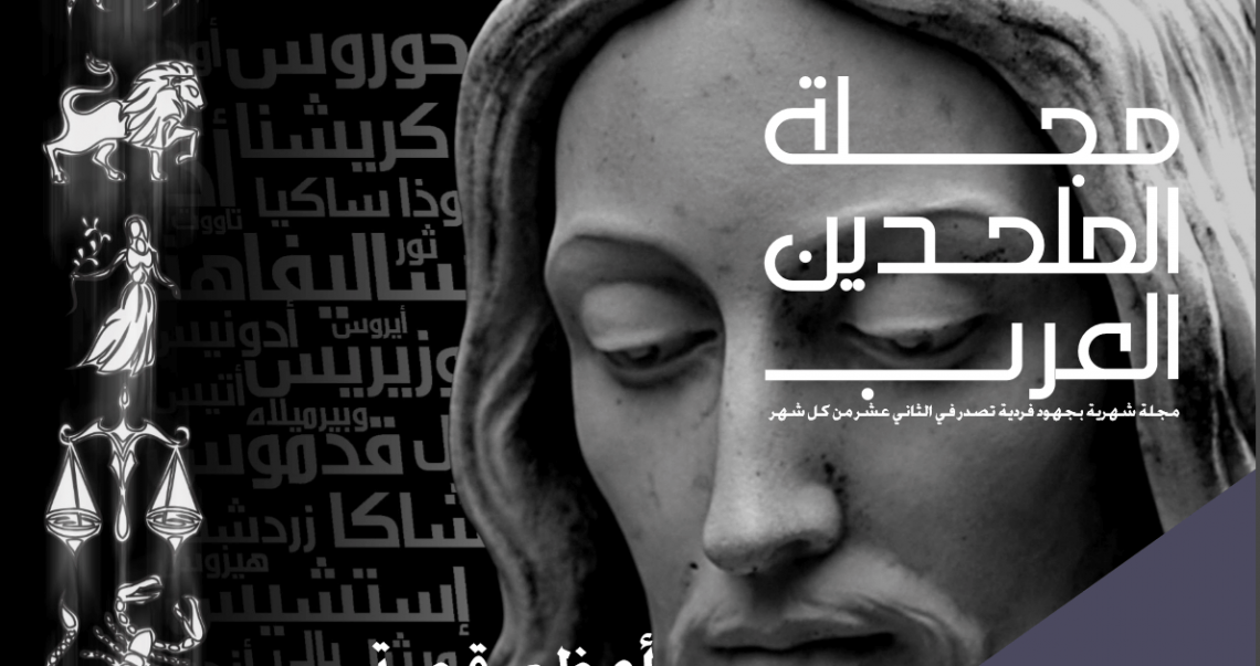 مجلة الملحدين العرب: العدد الثالث / فبراير / 2013