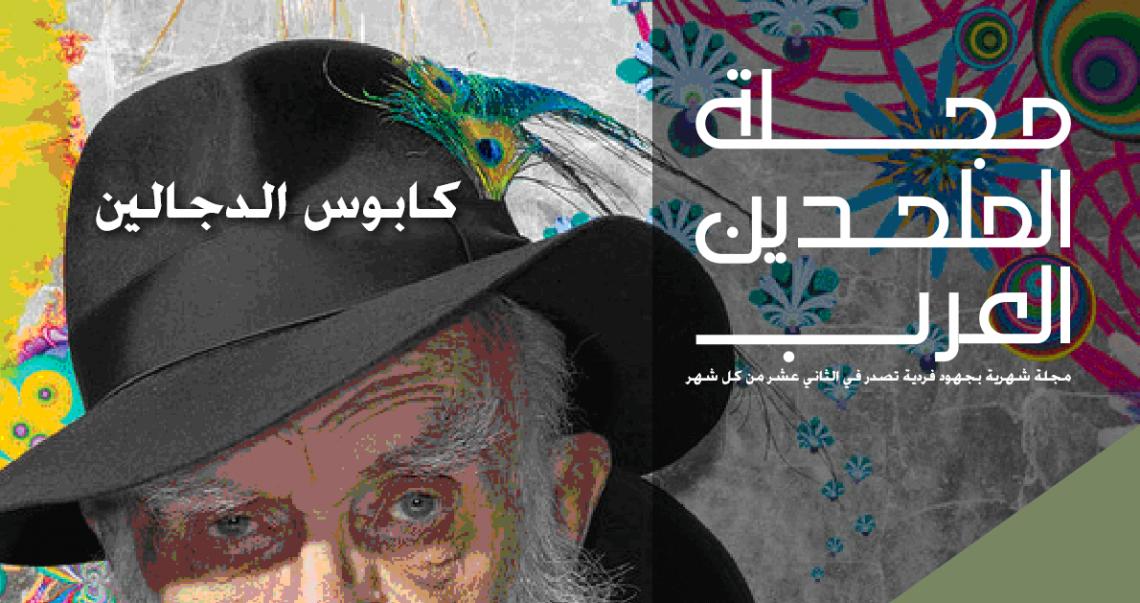 مجلة الملحدين العرب: العدد الثلاثون / شهر مايو / 2015
