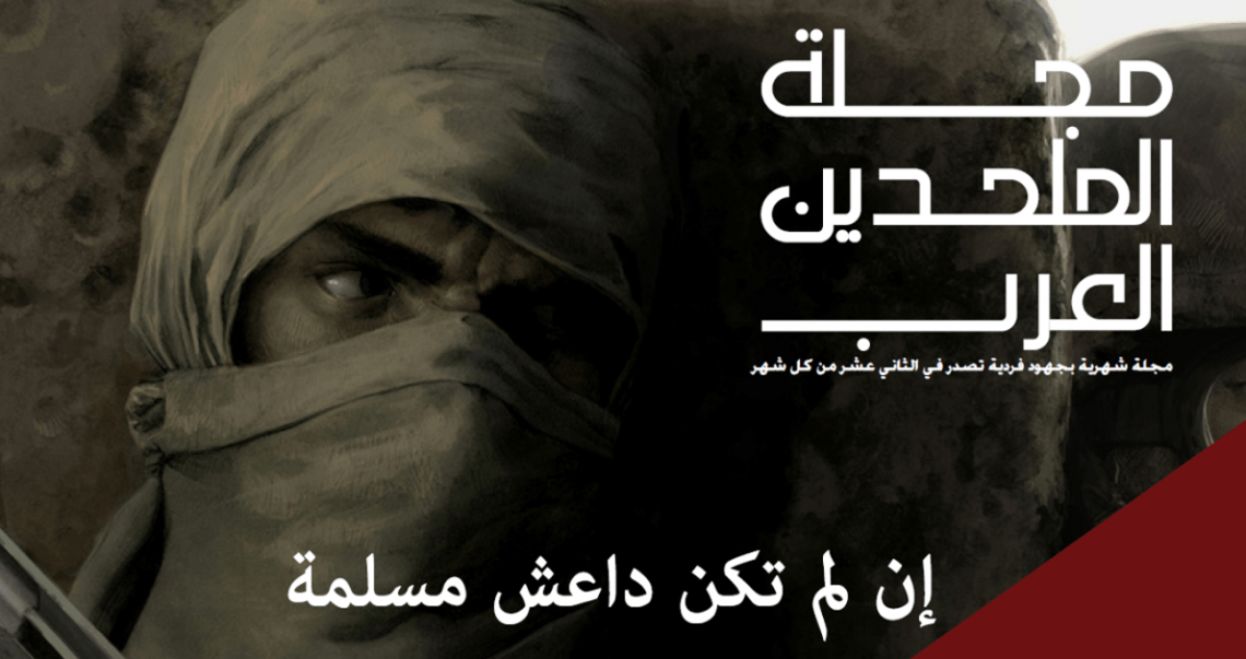 مجلة الملحدين العرب: العدد الواحد والثلاثون / شهر يونيو / 2015