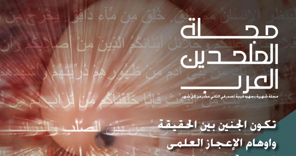 مجلة الملحدين العرب: العدد الرابع / شهر مارس / 2013
