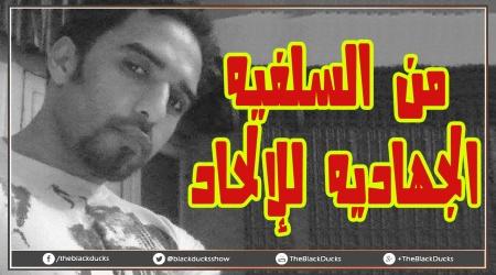 برنامج البط الأسود – الحلقة 8 – مع المُلحد المصري أحمد حسين النقيب