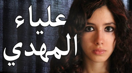 برنامج البط الأسود – حلقة 3 – مع المُلحدة المصرية علياء المهدي