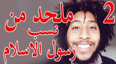 برنامج البط الأسود – الحلقة 4 – مع الُملحد المغربي عماد الدين حبيب – الجزء الثاني
