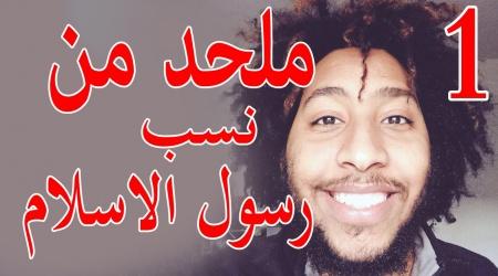 برنامج البط الأسود – الحلقة 2 – مع المُلحد المغربي عماد الدين حبيب – الجزء الأول