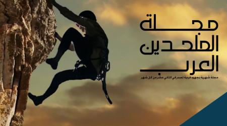 مجلة الملحدين العرب: العدد الحادي عشر / شهر أكتوبر / 2013