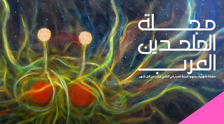 مجلة الملحدين العرب: العدد الثاني عشر / شهر نوفمبر / 2013