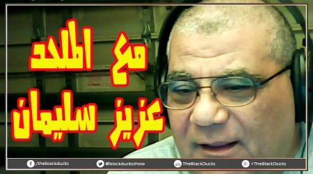برنامج البط الأسود – حلقة 13 – مع المُلحد المصري عزيز سليمان