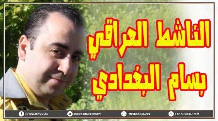 برنامج البط الأسود – الحلقة 14 – مع المُلحد العراقي بسّام البغدادي