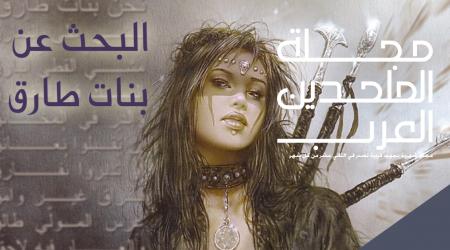 مجلة الملحدين العرب: العدد الخامس عشر / شهر فبراير / 2014