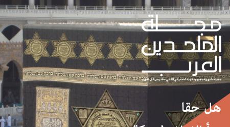 مجلة الملحدين العرب: العدد الثامن عشر / شهر مايو / 2014
