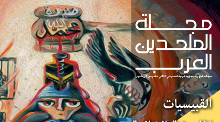 مجلة الملحدين العرب: العدد الثاني والعشرون / لشهر سبتمبر / 2014