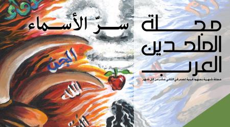 مجلة الملحدين العرب: العدد السادس والعشرون / شهر يناير / 2015