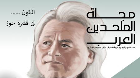 مجلة الملحدين العرب: العدد الثامن / شهر يوليو / 2013