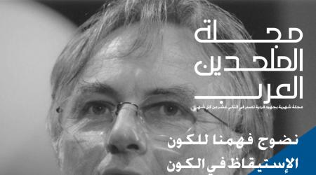 مجلة الملحدين العرب: العدد التاسع / شهر أغسطس / 2013