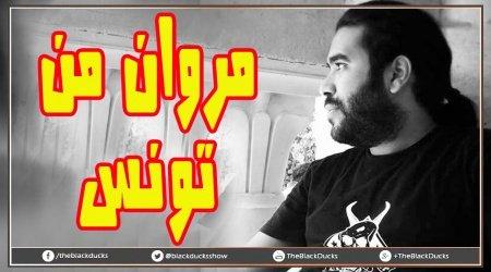 برنامج البط الأسود – حلقة 16 – مع مروان بن سعدة من تونس