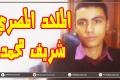 برنامج البط الأسود – حلقة 36 – مع شريف محمد من مصر – أصغر ملحد في البرنامج 17 عام