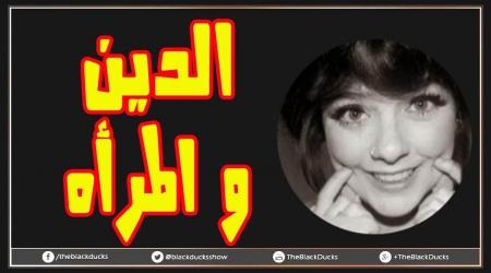 برنامج البط الأسود – حلقة 37 – مع الُملحدة رانيا من مصر