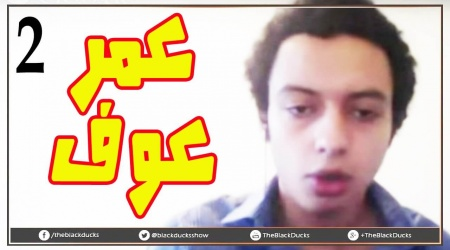 برنامج البط الأسود – حلقة 38 – مع عمرو عوف من مصر المؤمن يسأل والمُلحد يجيب