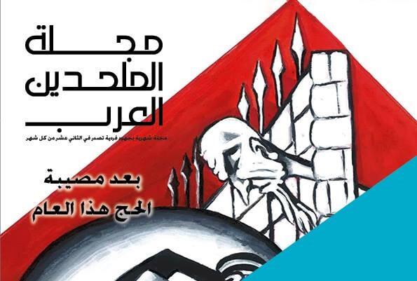 مجلة الملحدين العرب: العدد الخامس والثلاثون/ شهر اكتوبر / 2015