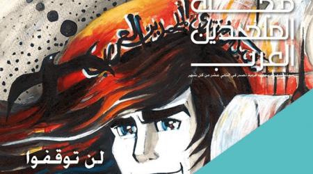مجلة الملحدين العرب: العدد الرابع والثلاثون/ شهر سبتمبر / 2015