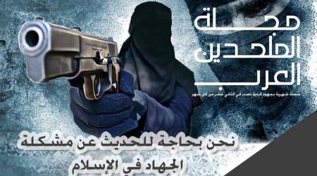 مجلة الملحدين العرب: العدد السادس والثلاثون/ شهر نوفمبر/ 2015
