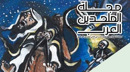 مجلة الملحدين العرب: العدد السابع والثلاثون/ شهر ديسمبر / 2015