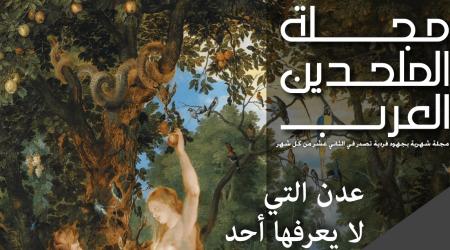 مجلة الملحدين العرب: العدد التاسع والثلاثون / شهر فبراير / 2016