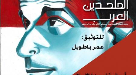 مجلة الملحدين العرب: العدد الواحد والأربعون / شهر أبريل / 2016